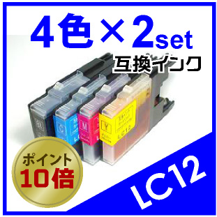 LC12(4色×2セット)