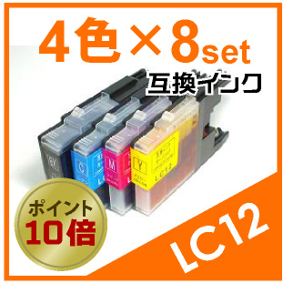 LC12(4色×8セット)