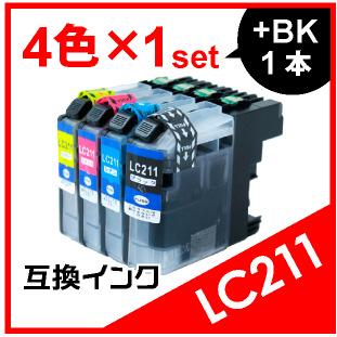 LC211(4色+黒1本おまけ)