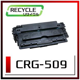 キヤノン トナーカートリッジ509/CRG-509 即納再生品 <宅配配送商品>