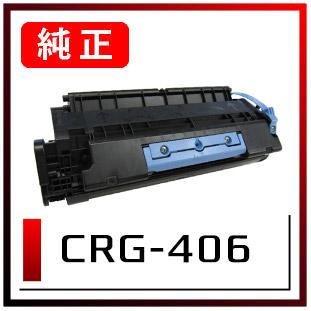 CRG-406(キヤノン純正トナー)