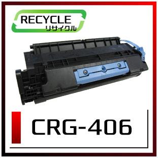 キヤノン トナーカートリッジ406/CRG-406 即納再生品 <宅配便配送商品>