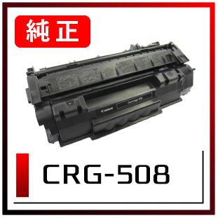 CRG-508(キヤノン純正トナー)