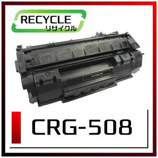 キヤノン トナーカートリッジ508/CRG-508 即納再生品 <宅配便配送商品>