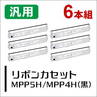 MPP5H/MPP4H(黒)汎用リボンカセット