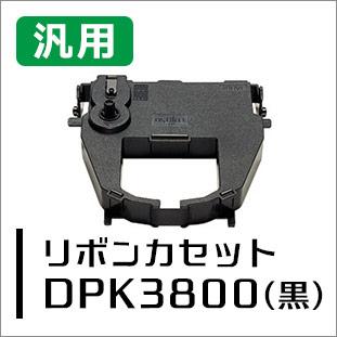 0325210NB(黒)汎用リボンカセット