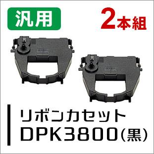 0325210NB(黒)汎用リボンカセット×2本