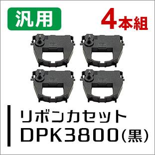 0325210NB(黒)汎用リボンカセット×4本