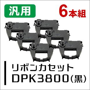 0325210NB(黒)汎用リボンカセット×6本