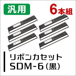 SDM-6(黒)汎用リボンカセット