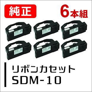 SDM-10 純正リボンカートリッジ