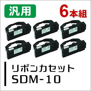 SDM-10 汎用リンクカセット