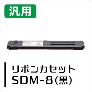 SDM-8(黒)汎用リボンカセット