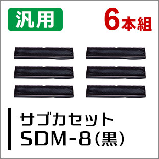 SDM-8(黒)汎用サブカセット