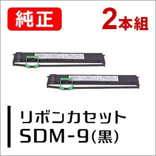 FUJITSUリボンカセット SDM-9(2本セット)