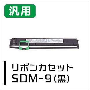 SDM-9(黒)汎用リボンカセット