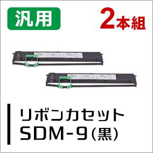 SDM-9(黒)汎用リボンカセット×2本セット