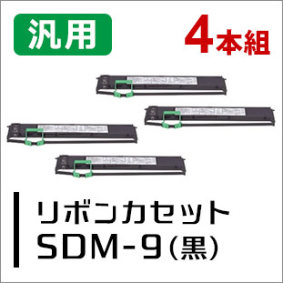 SDM-9(黒)汎用リボンカセット×4本セット