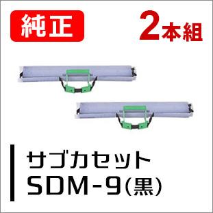 FUJITSUサブカセット SDM-9(2本セット)