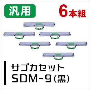 SDM-9(黒)汎用サブカセット×6本セット