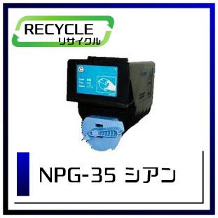 NPG-35CYN(シアン)キヤノンリサイクルトナー