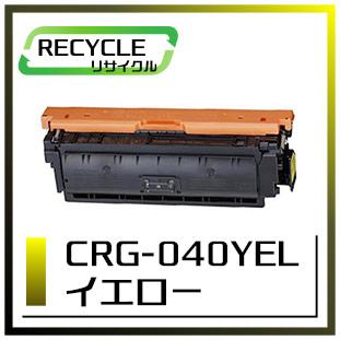 CRG-040YEL(イエロー)