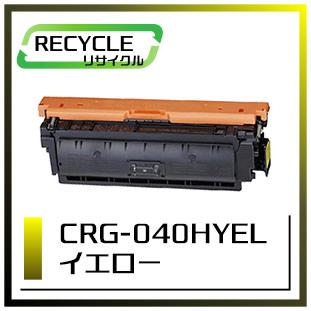 CRG-040HYEL(イエロー)