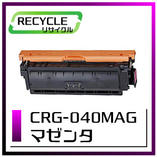 CRG-040MAG(マゼンタ)