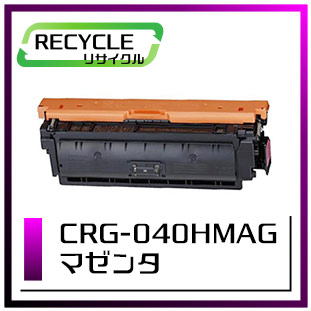 CRG-040HMAG(マゼンタ)