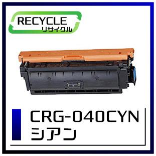 CRG-040CYN(シアン)