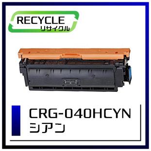 CRG-040HCYN(シアン)