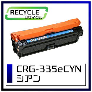 CRG-335e(シアン)