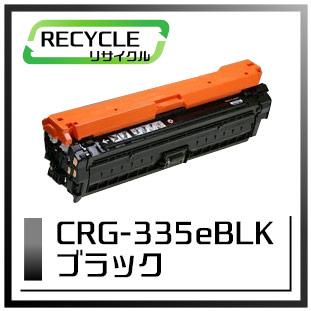 CRG-335eBLK(ブラック)