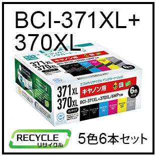 BCI-371XL/370XL(5色6本セット)