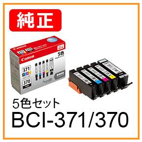 BCI-371/370(5色セット)