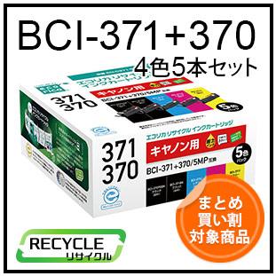BCI-371/370(4色5本セット)