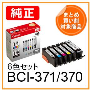 BCI-371/370(6色セット)