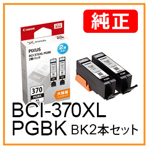 BCI370XLPGBK(キヤノン純正インク)