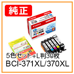 BCI-371XL/370XL(5色セット+L判30枚)