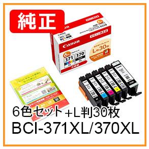 BCI-371XL/370XL(6色セット+L判30枚)