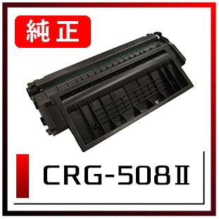 CRG-508Ⅱ(キヤノン純正トナー)