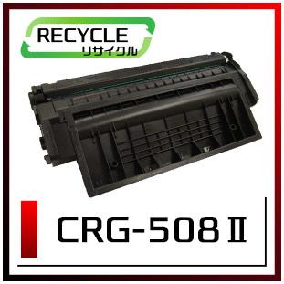 キヤノン トナーカートリッジ508II/CRG-508II 即納再生品 <宅配便配送商品>