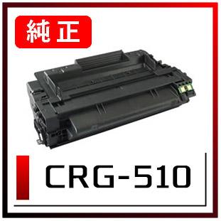 CRG-510(キヤノン純正トナー)