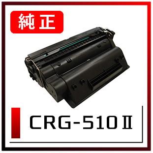 CRG-510Ⅱ(キヤノン純正トナー)