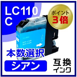LC110C(シアン)