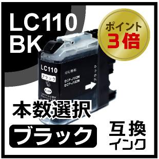 LC110BK(ブラック)
