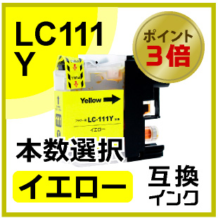 LC111Y(イエロー)