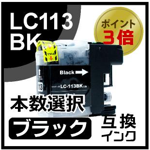 LC113BK(ブラック)