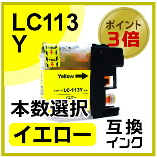 LC113Y(イエロー)