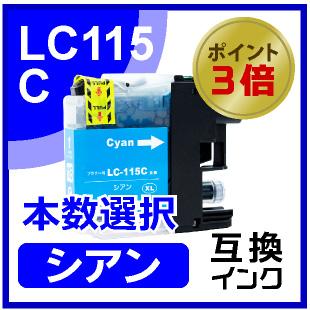 LC115C(シアン)